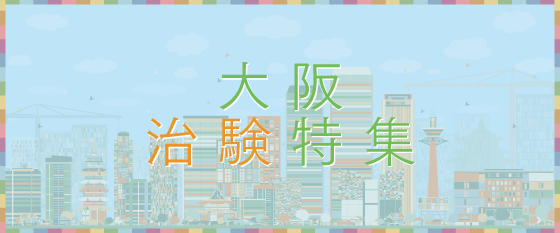 大阪治験特集