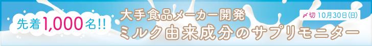 ミルク由来のサプリメントモニター