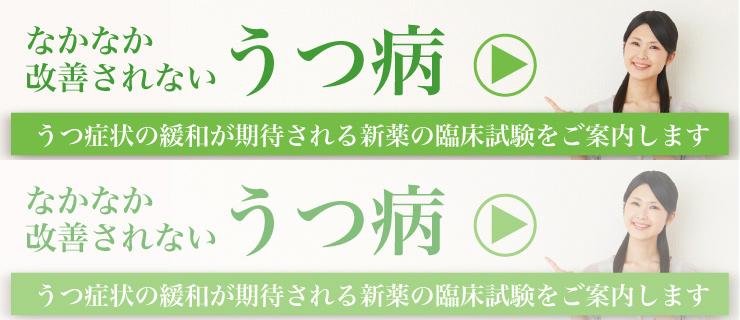 ヤンセン_うつ試験