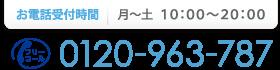 お電話でのご予約はこちらまで 0120-963-787又は03-5928-0980